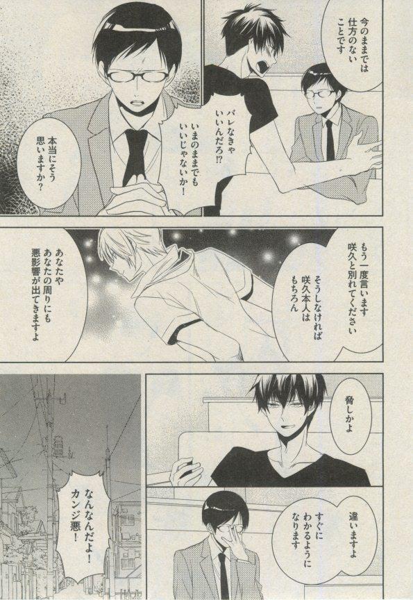 BOY'S ピアス 2014-09 54