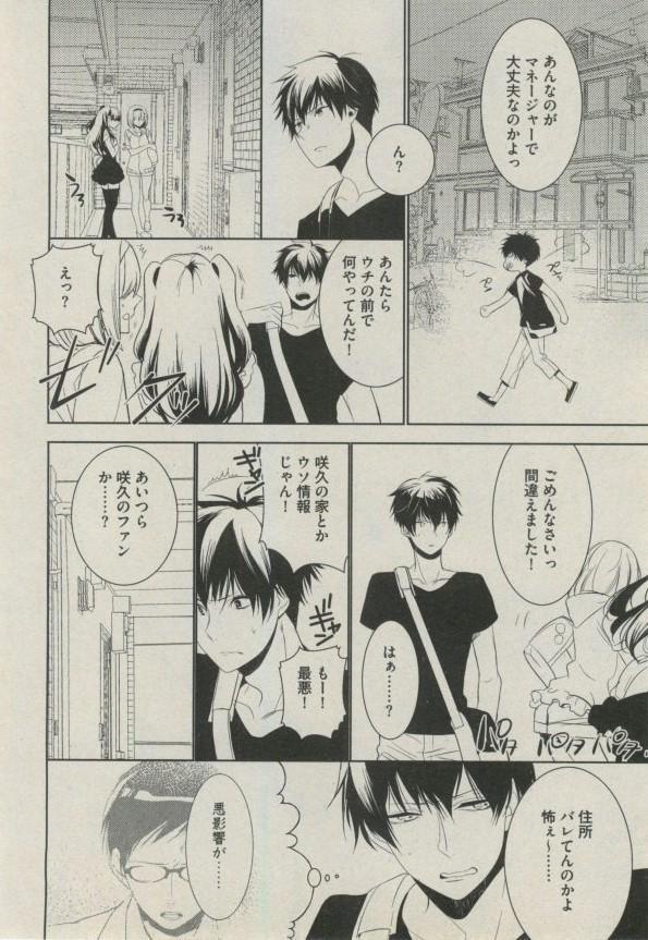 BOY'S ピアス 2014-09 55