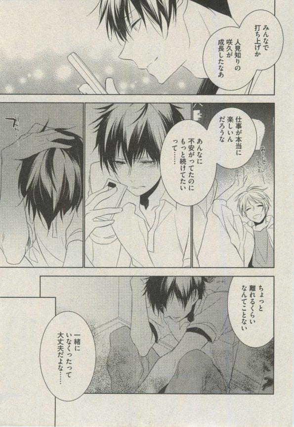 BOY'S ピアス 2014-09 60