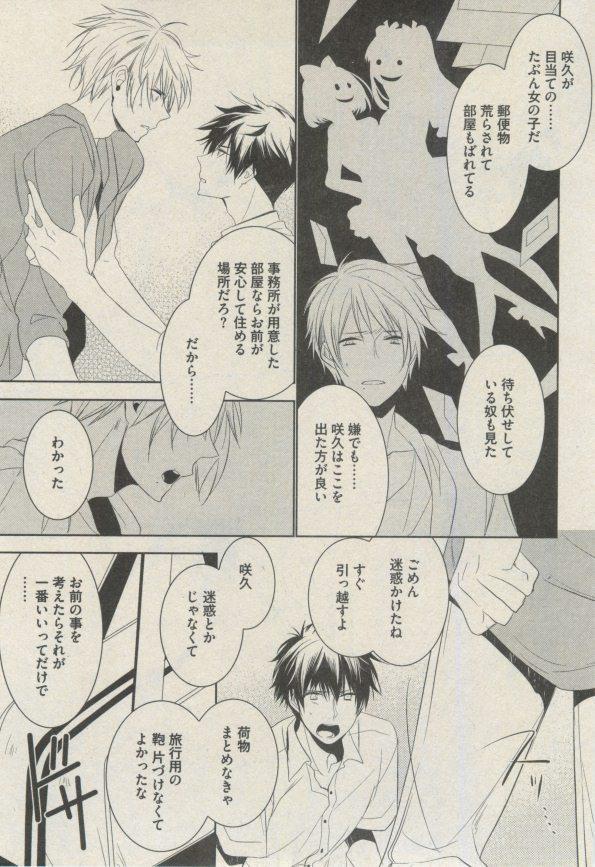 BOY'S ピアス 2014-09 62