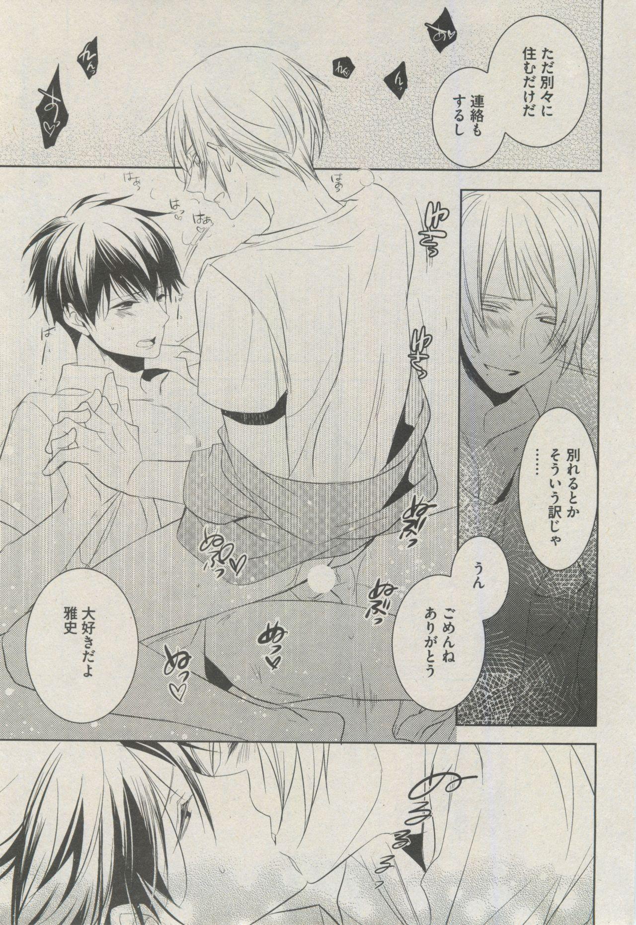 BOY'S ピアス 2014-09 64
