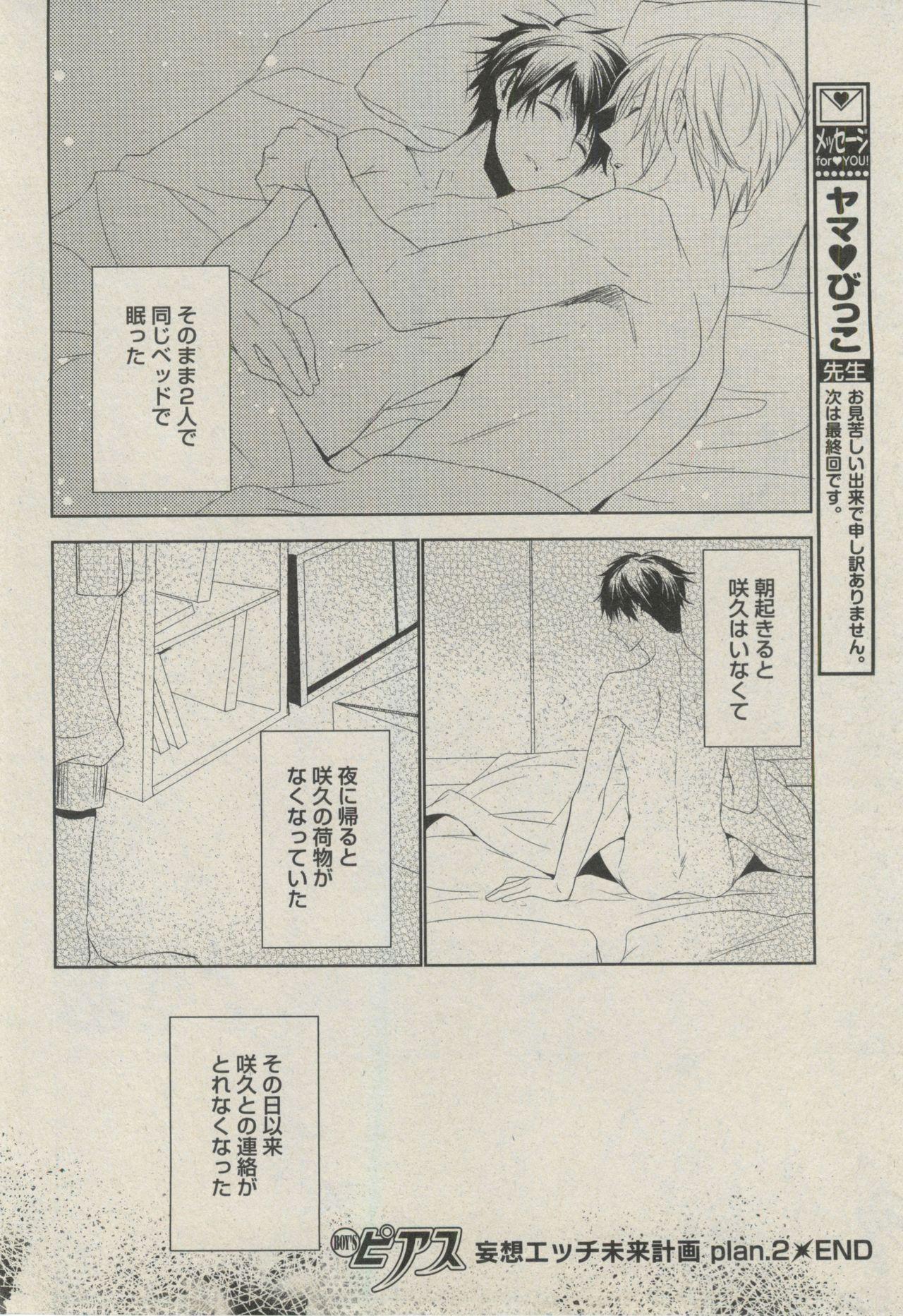 BOY'S ピアス 2014-09 65