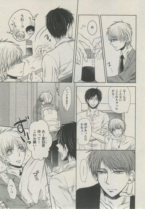 BOY'S ピアス 2014-09 72