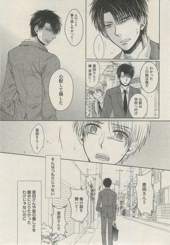 BOY'S ピアス 2014-09 78