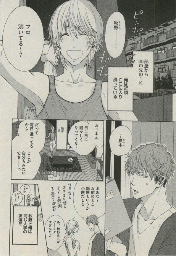 BOY'S ピアス 2014-09 87