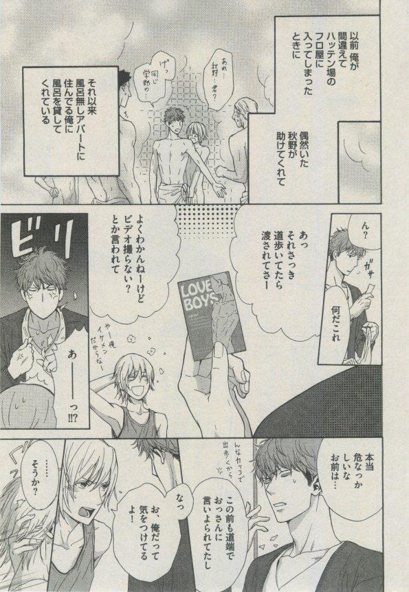 BOY'S ピアス 2014-09 88