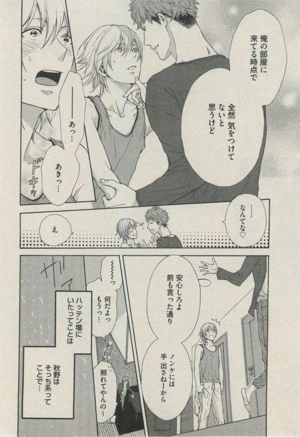 BOY'S ピアス 2014-09 89