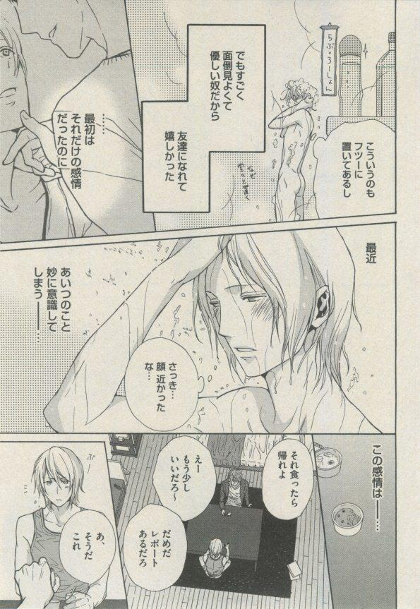 BOY'S ピアス 2014-09 90