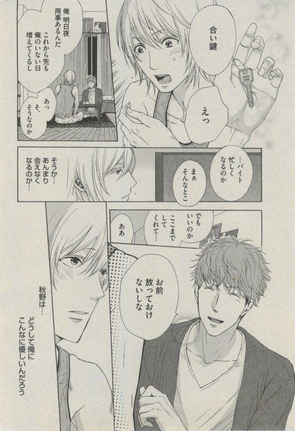 BOY'S ピアス 2014-09 91