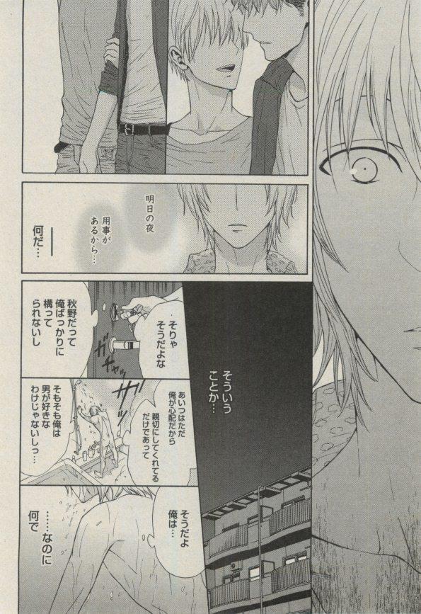 BOY'S ピアス 2014-09 93