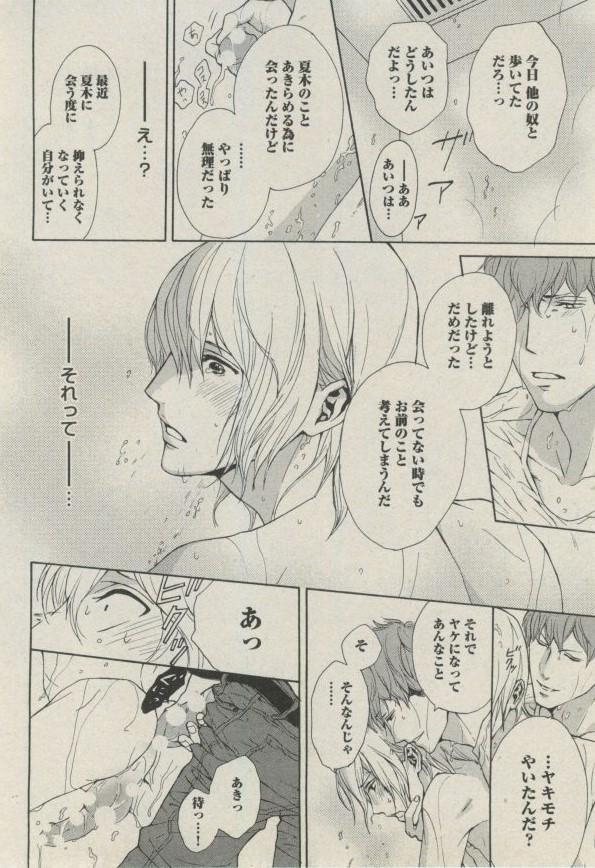 BOY'S ピアス 2014-09 97