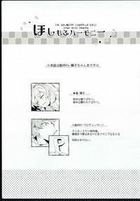 Hoshimofu Harmony 2