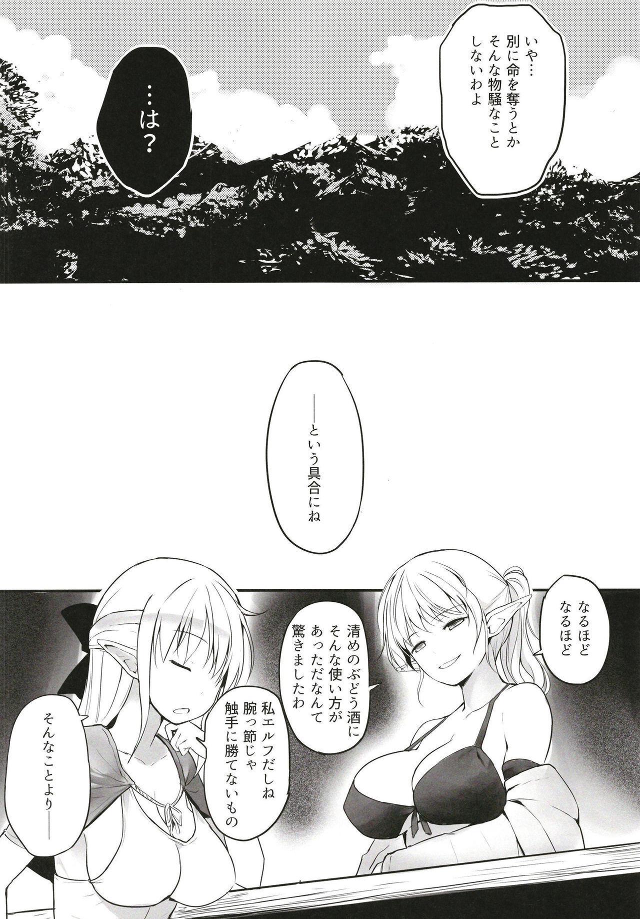 Futanari Elf-chan 26