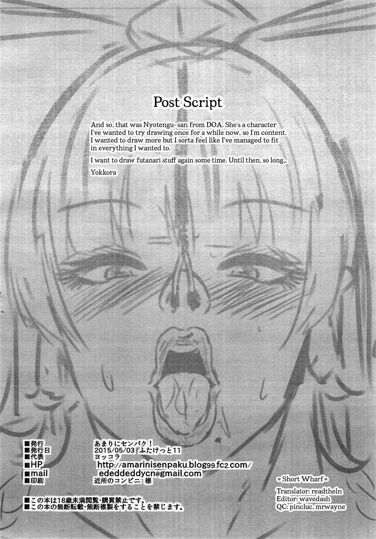 Nyotengu-san ga Onanie Suru Hon   A Book of Nyotengu Masturbating 5