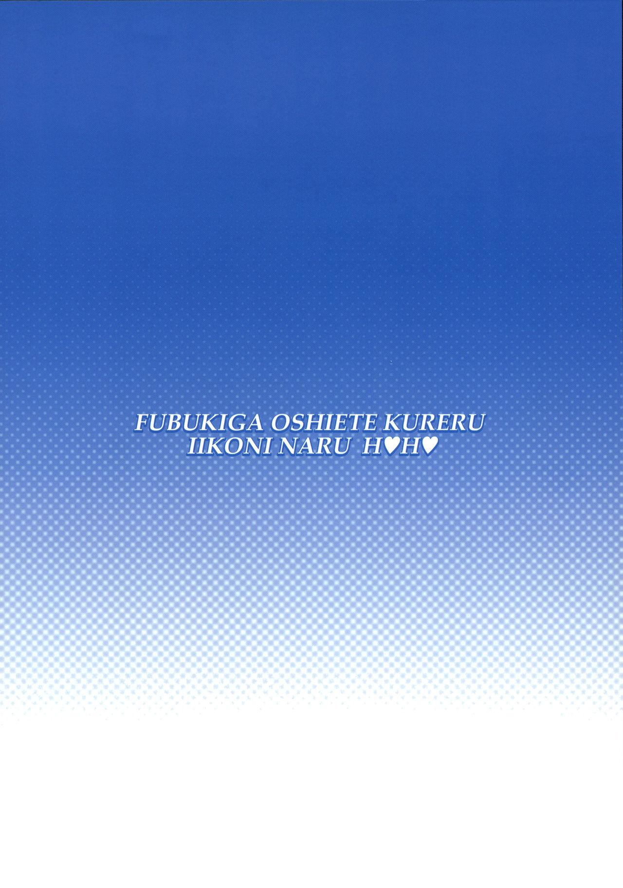 Fubuki ga Oshiete Kureru Iiko ni Naru Houhou 18