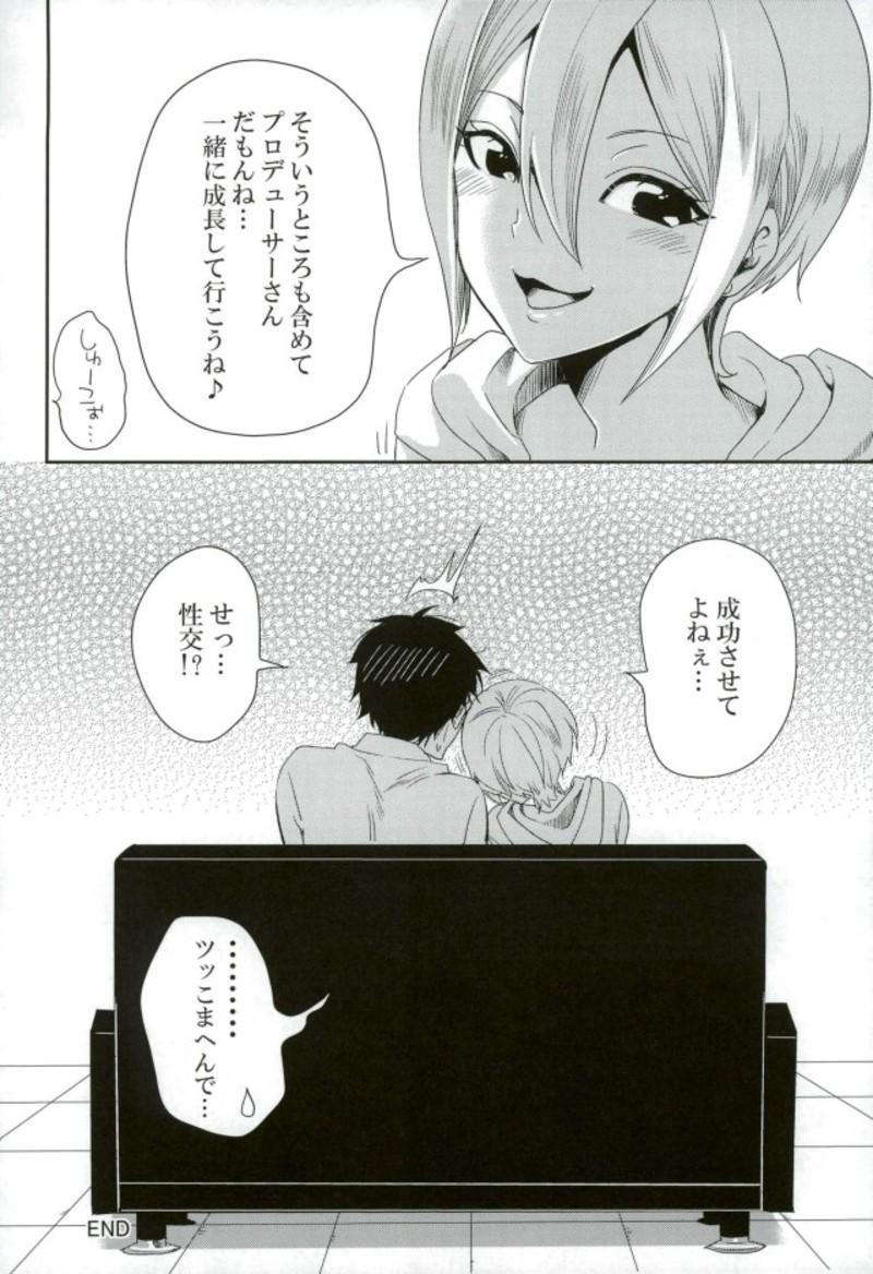 Syuko, P-san no Bed no Ue Now! 18