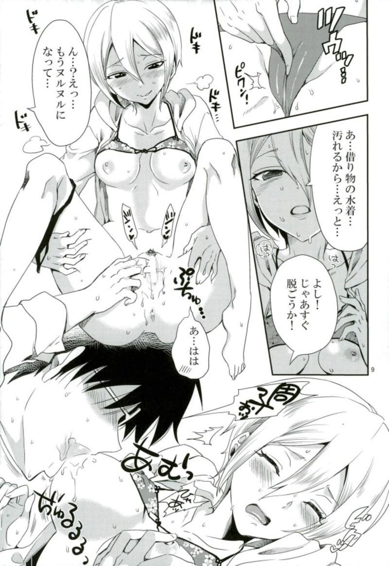 Syuko, P-san no Bed no Ue Now! 7
