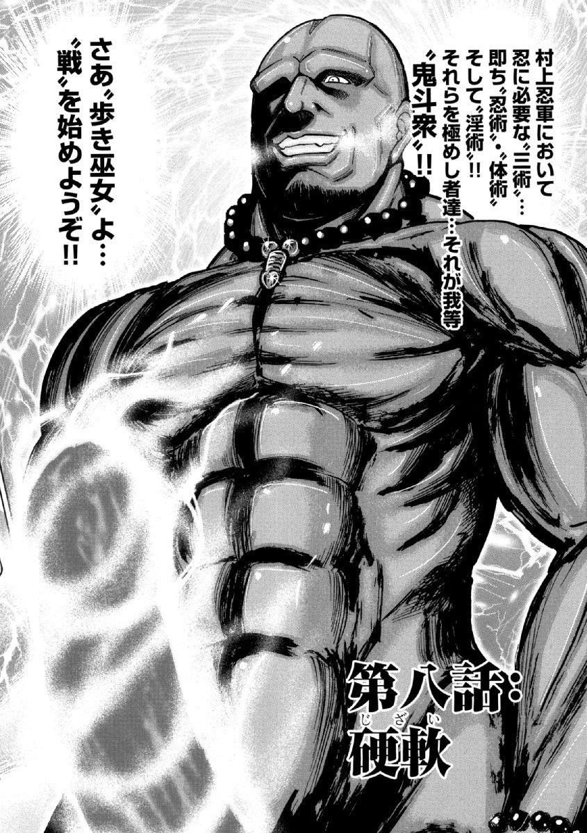 Aruki Miko Kyuubi Ni 176