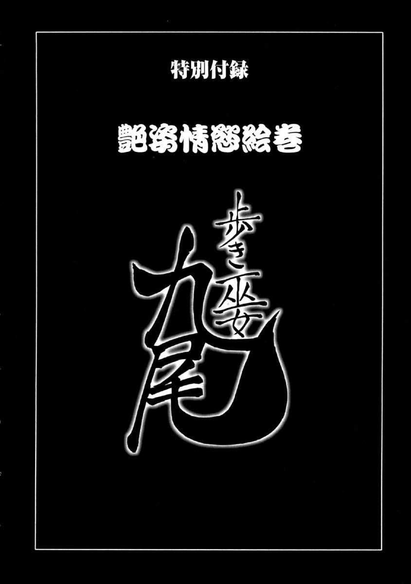 Aruki Miko Kyuubi Ni 200