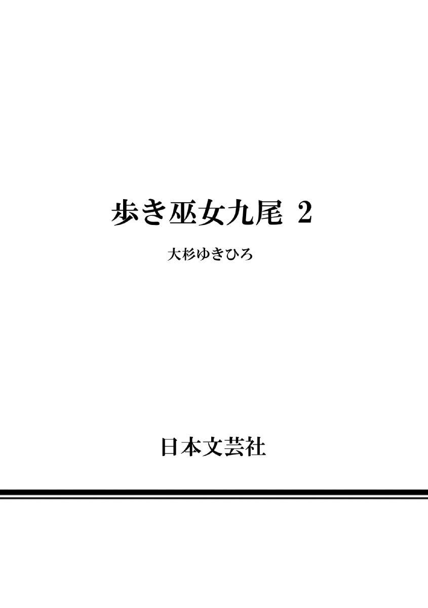 Aruki Miko Kyuubi Ni 207