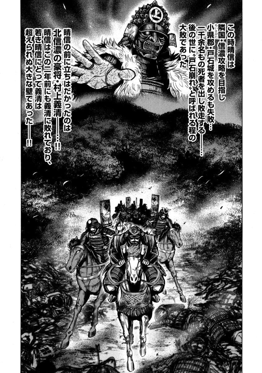 Aruki Miko Kyuubi Ni 7
