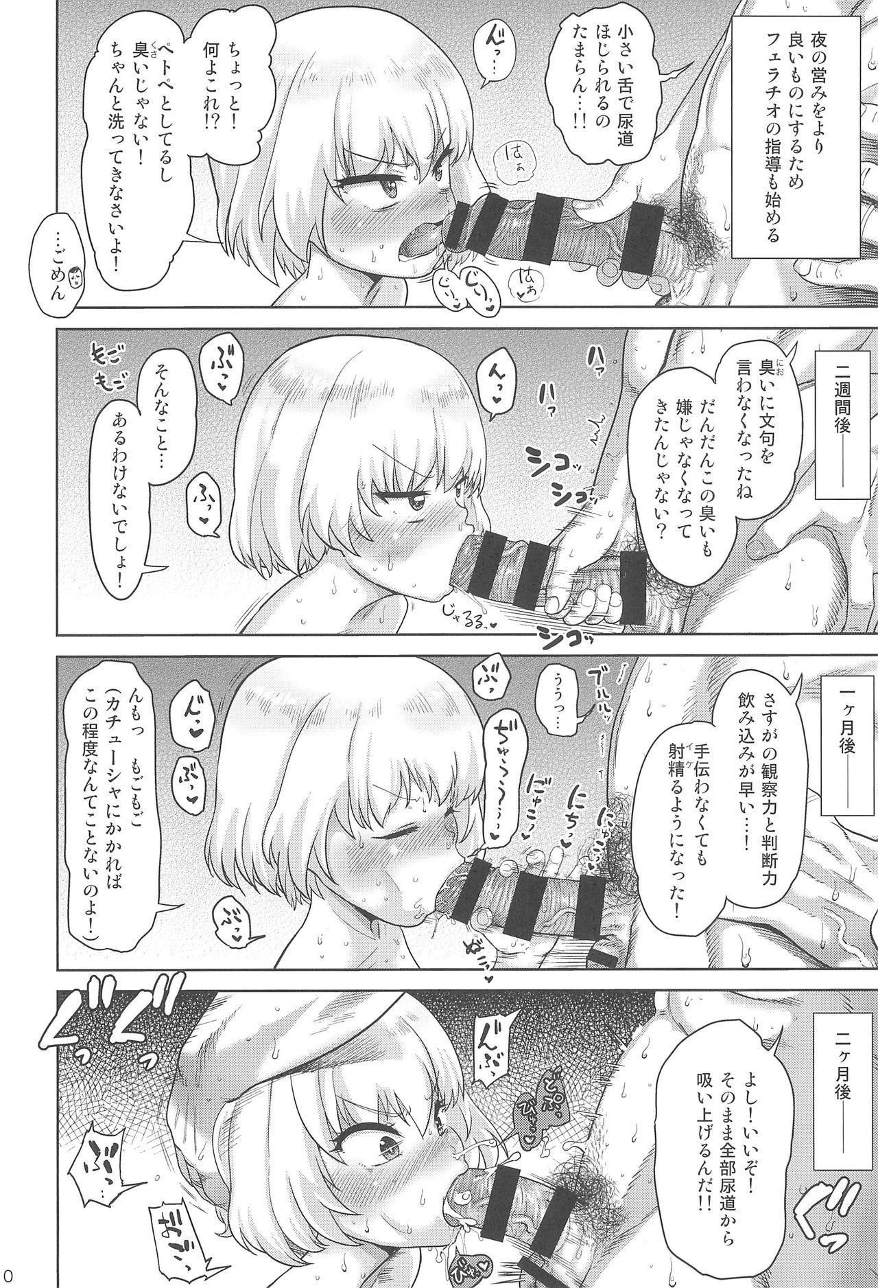 Shinkon no Katyusha 9