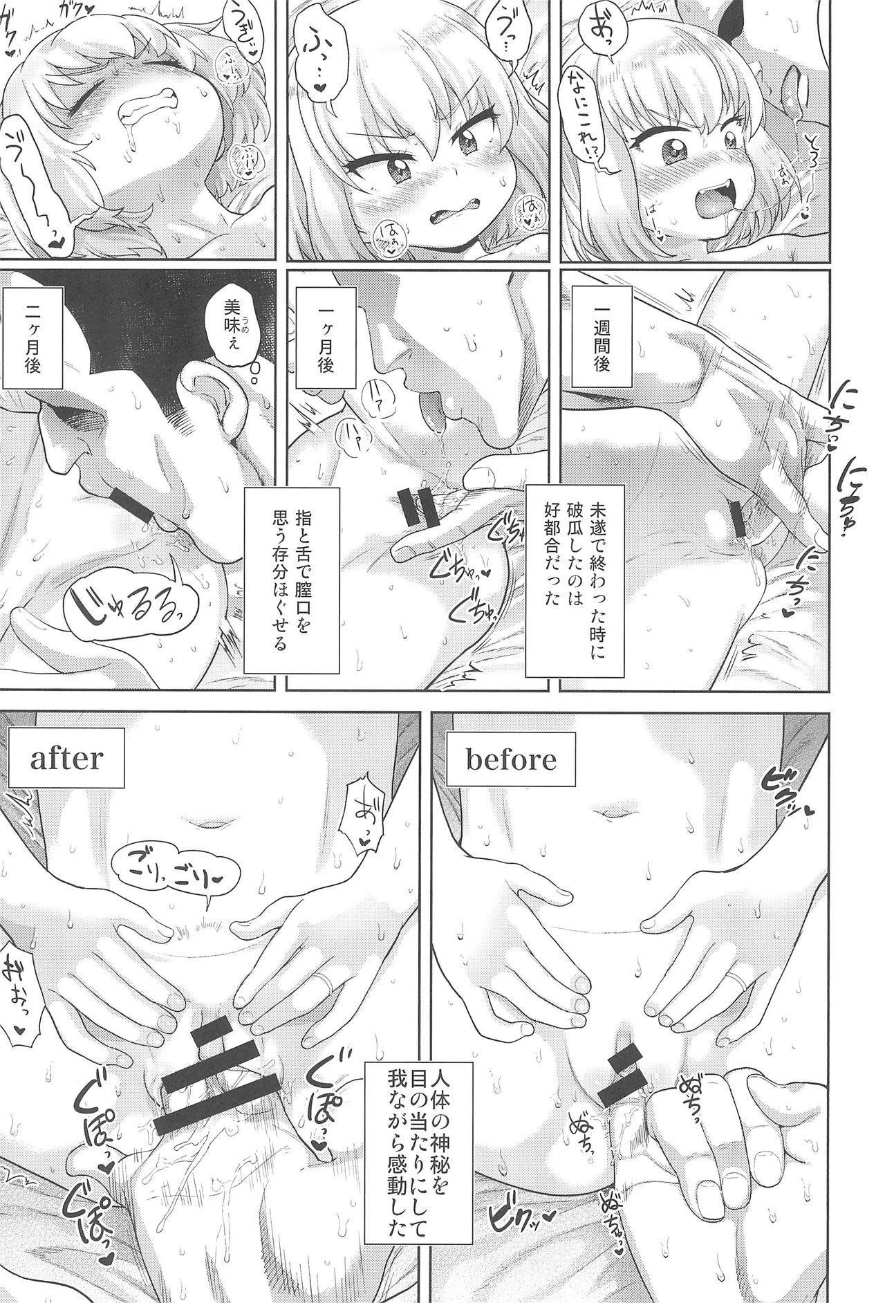 Shinkon no Katyusha 8