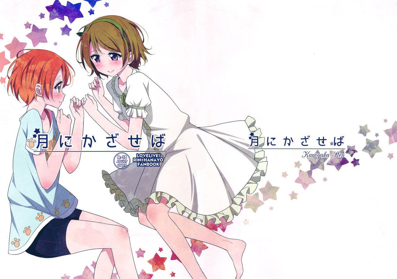 Tsuki ni Kazaseba | Holding You On The Moon 0