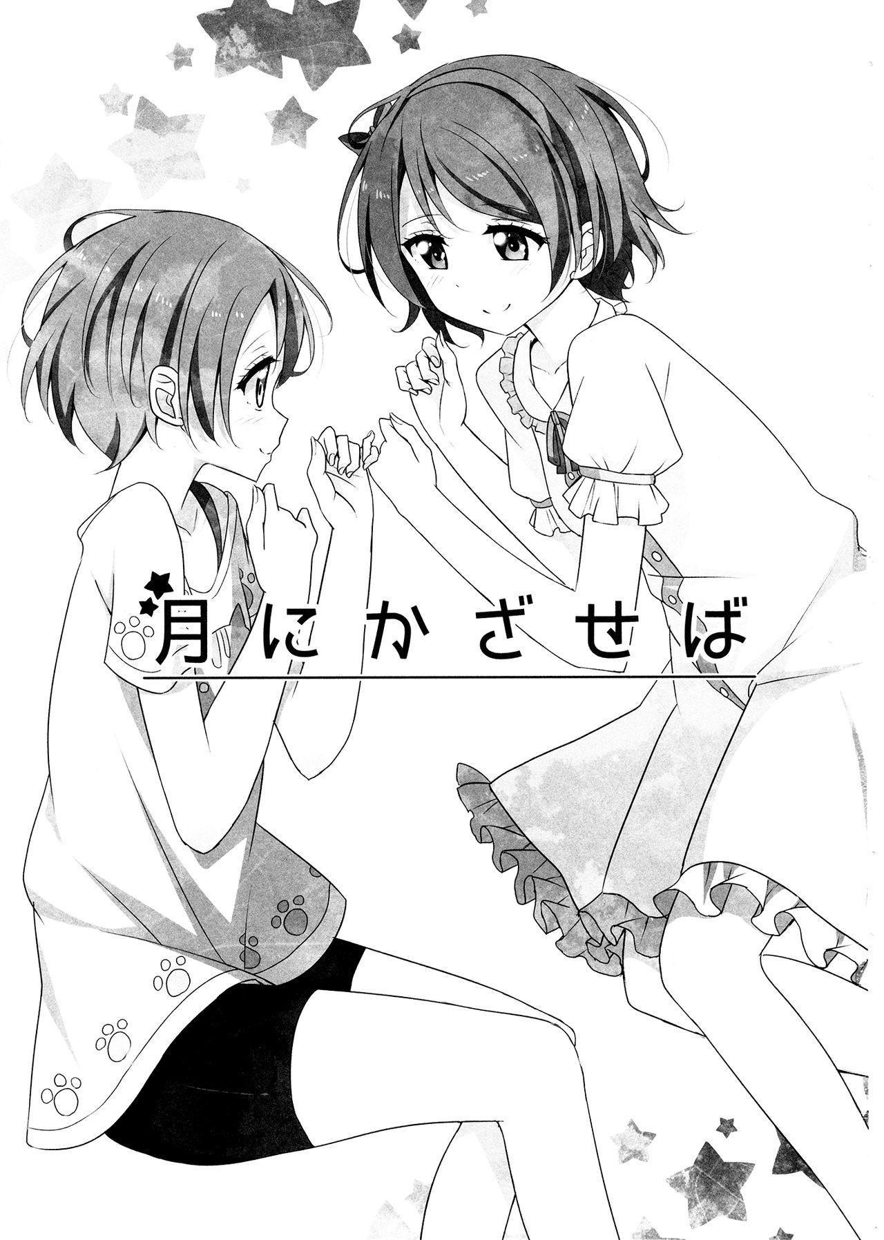 Tsuki ni Kazaseba | Holding You On The Moon 1