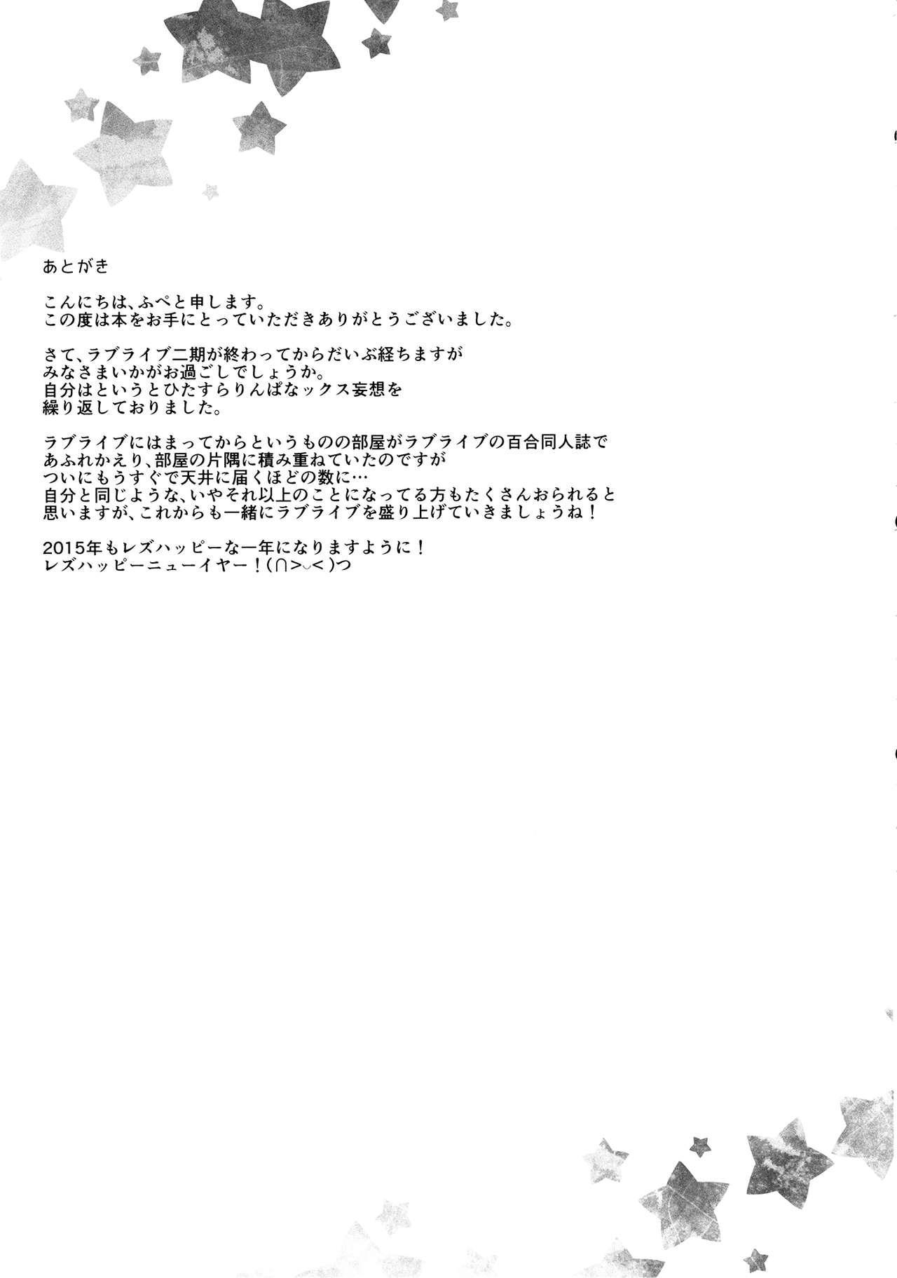 Tsuki ni Kazaseba | Holding You On The Moon 27