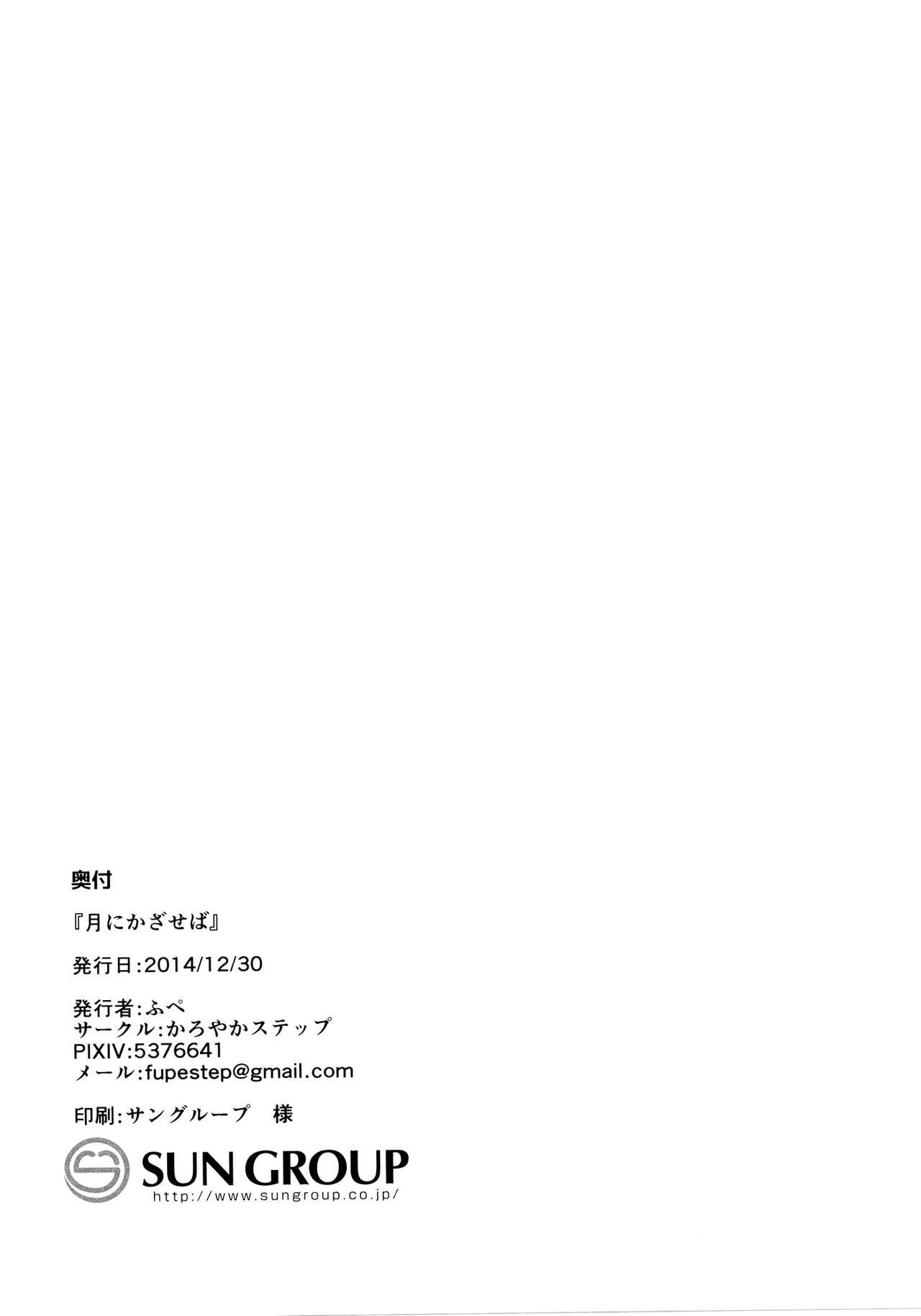 Tsuki ni Kazaseba | Holding You On The Moon 28