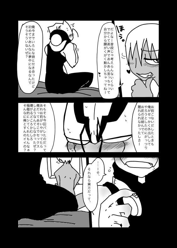 いちばんはじめのザプツェ本 30