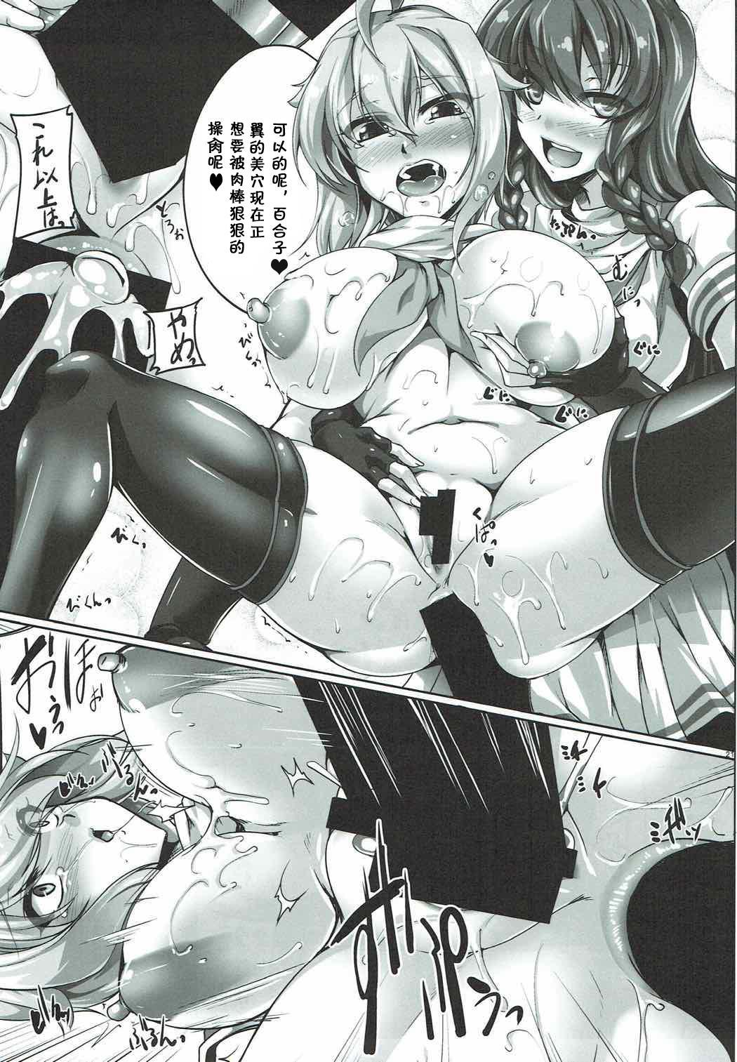 Tsubasa Otsu 18