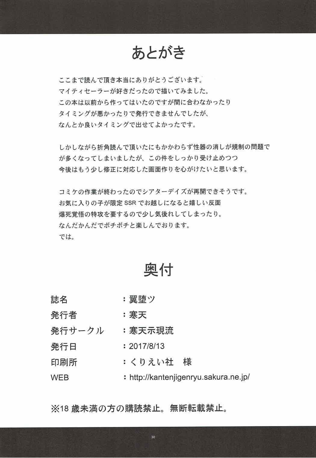 Tsubasa Otsu 27