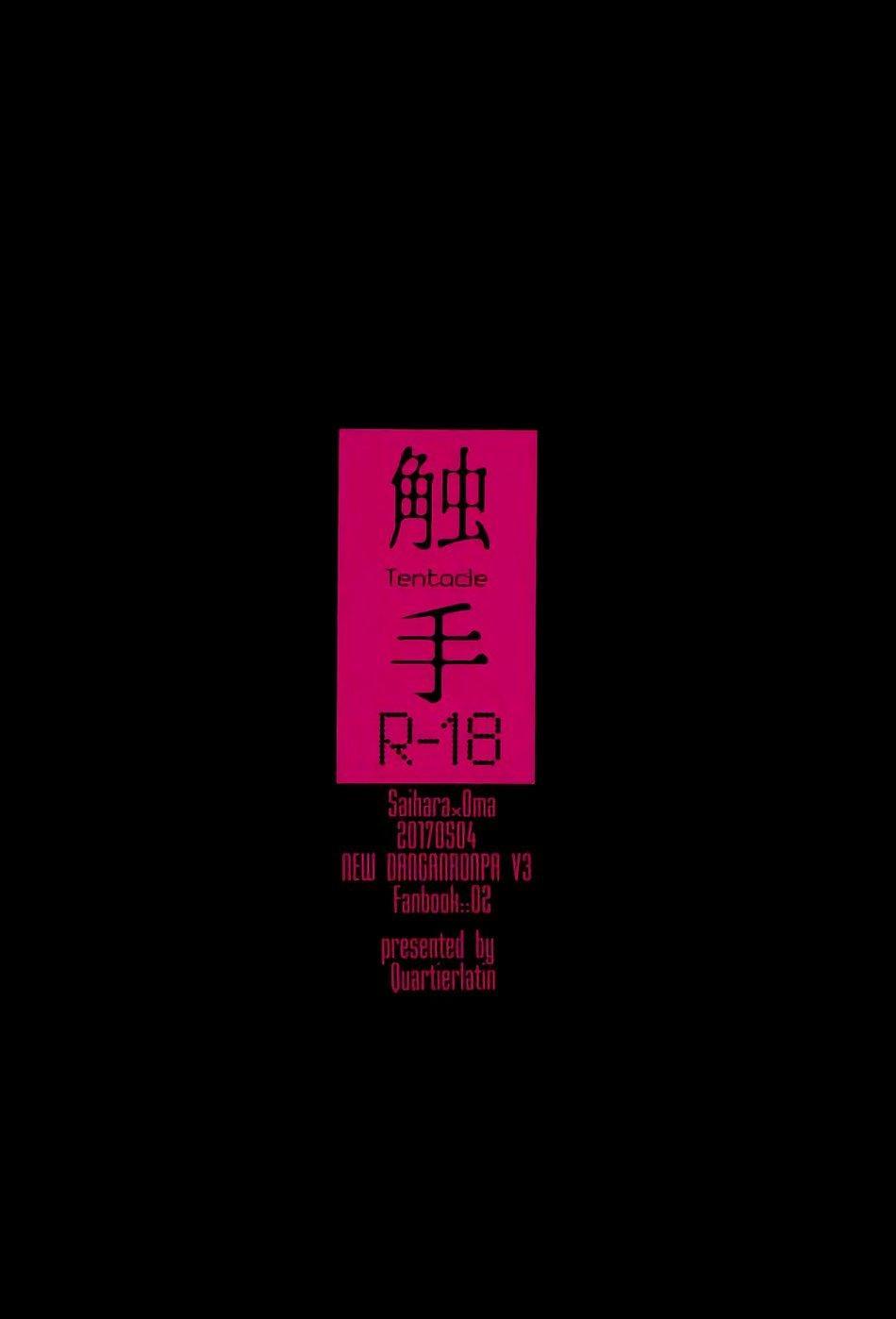 Shokushu   Tentacle 13