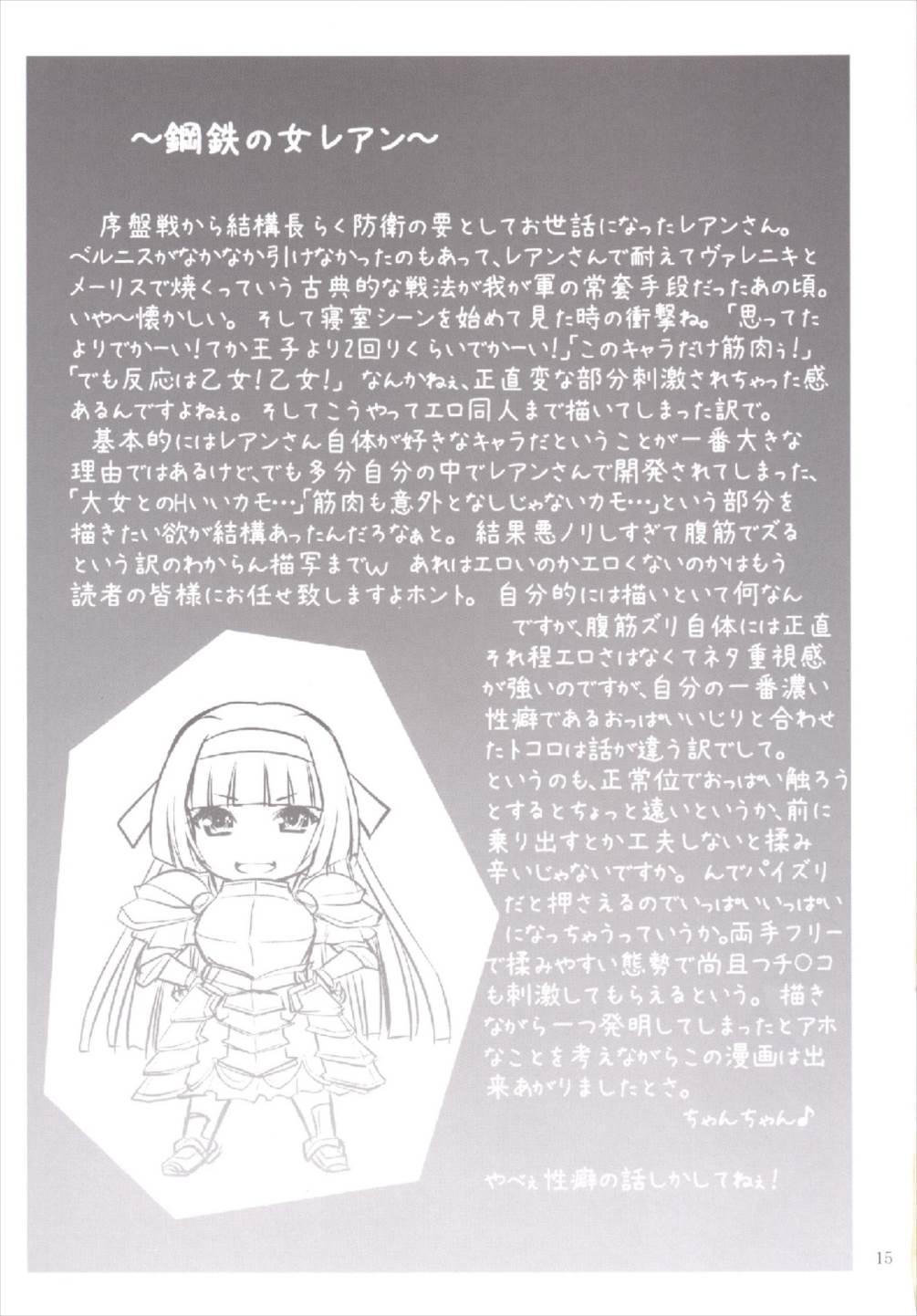 Yotogi no Ojikan 2 14