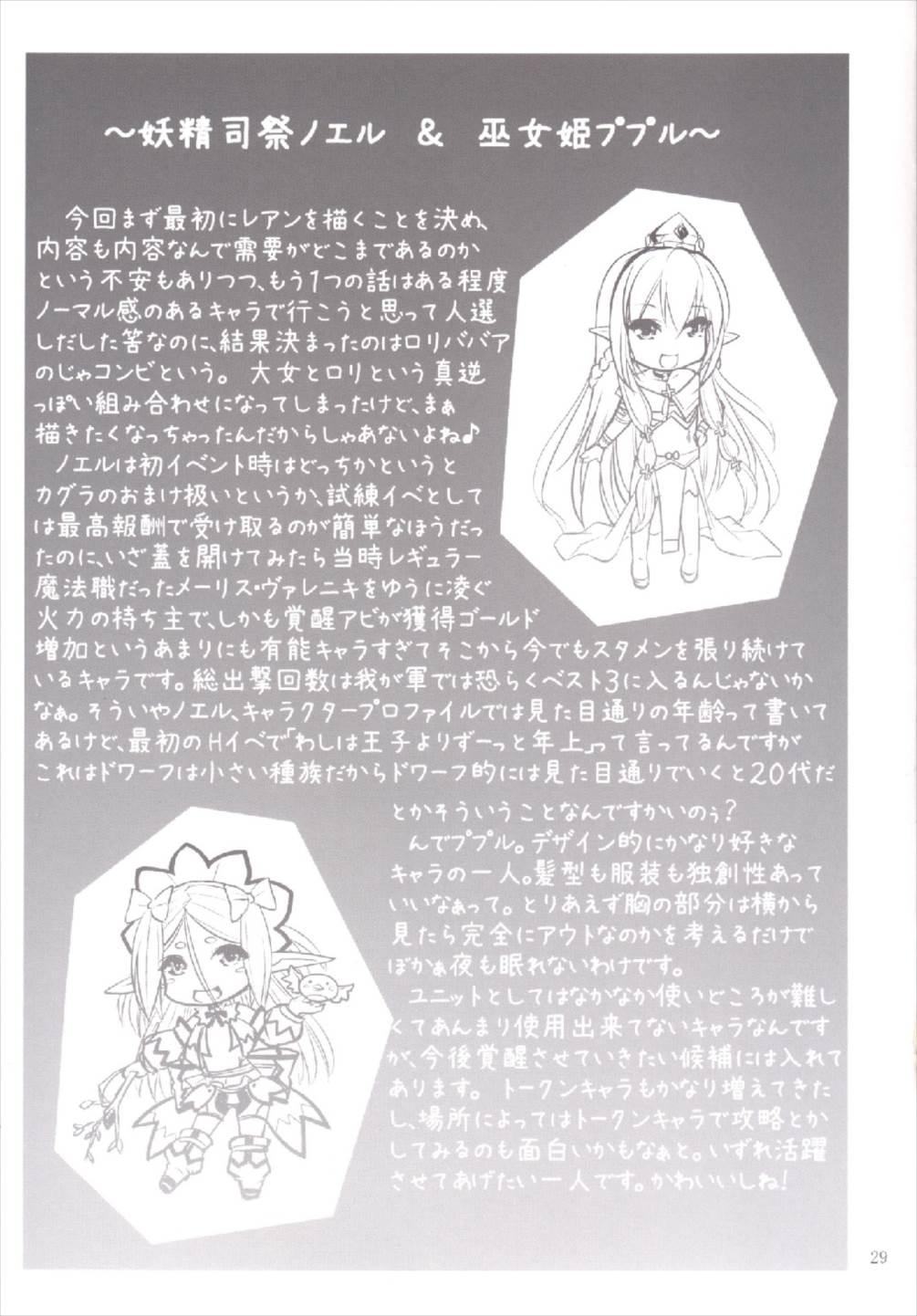 Yotogi no Ojikan 2 28