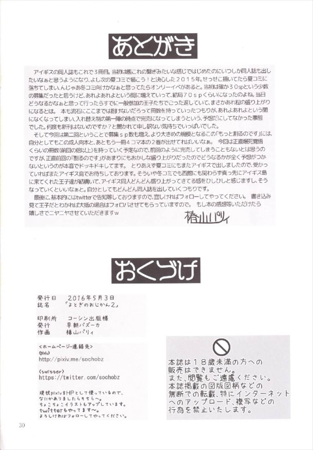 Yotogi no Ojikan 2 29