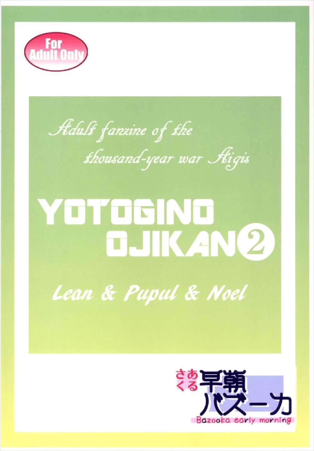 Yotogi no Ojikan 2 31
