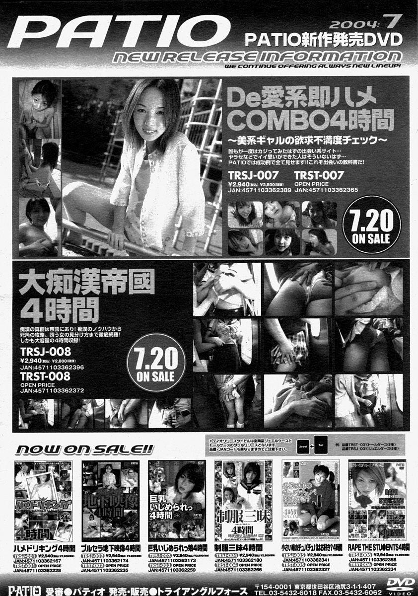 COMIC MUJIN 2004-08 482