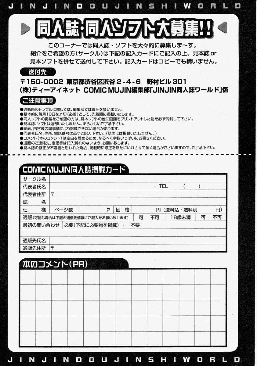 COMIC MUJIN 2004-08 601