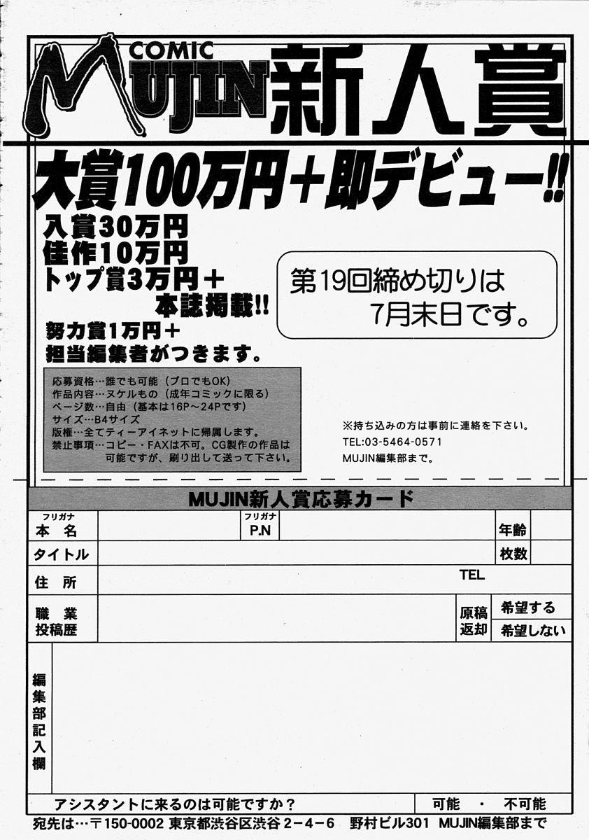 COMIC MUJIN 2004-08 602