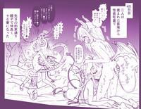 Akuma Musume Kankin Nisshi 2 1