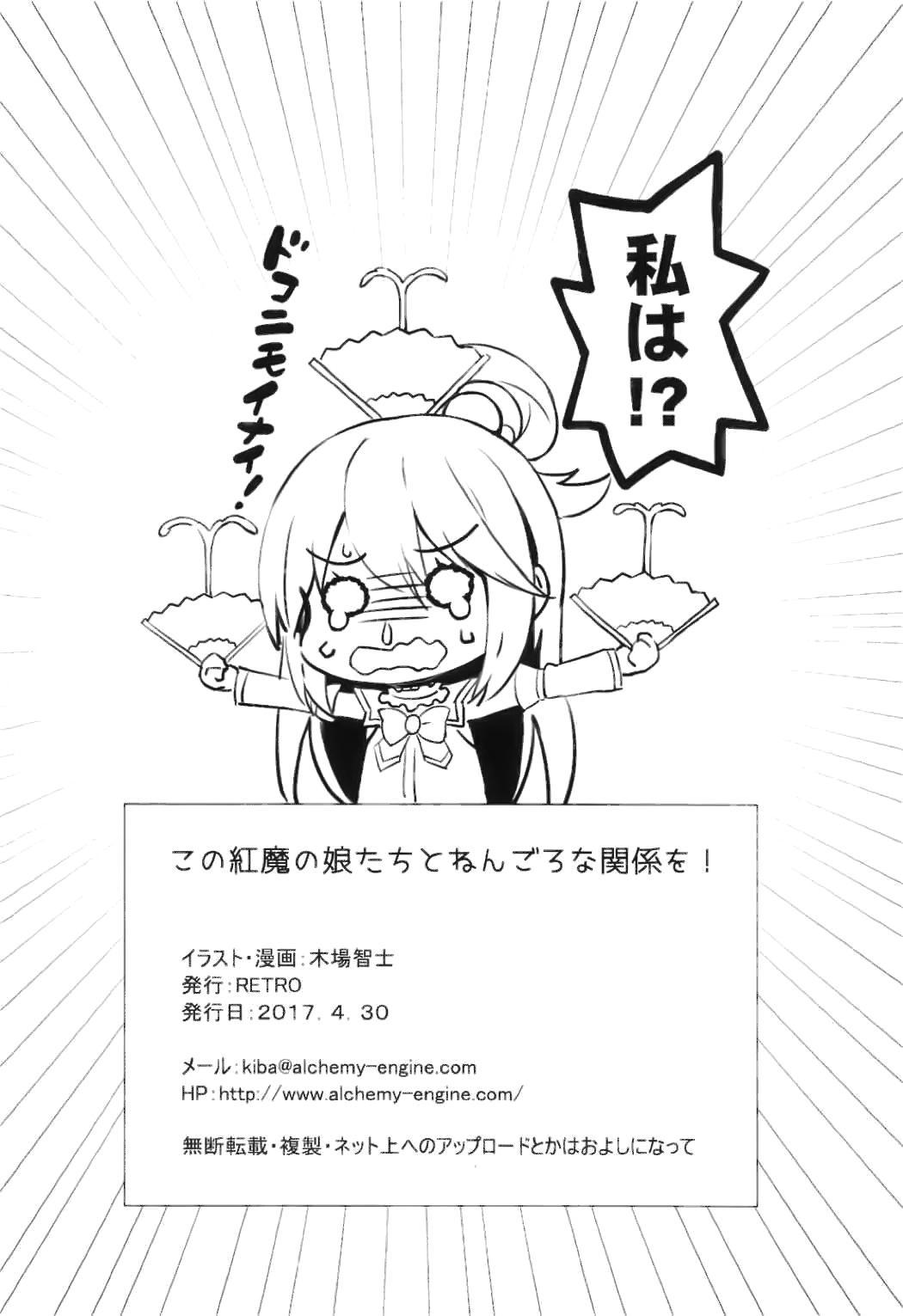 Kono Kouma no Musume-tachi to Nengoro na Kankei o! 29
