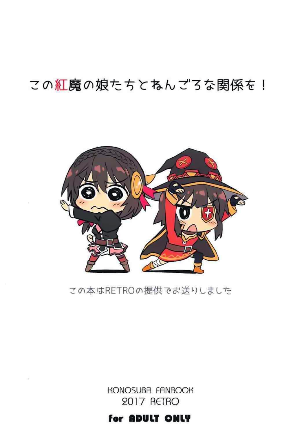 Kono Kouma no Musume-tachi to Nengoro na Kankei o! 30
