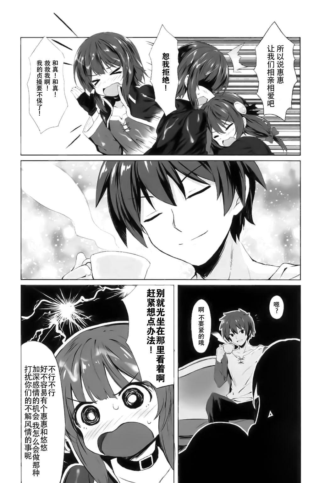 Kono Kouma no Musume-tachi to Nengoro na Kankei o! 8
