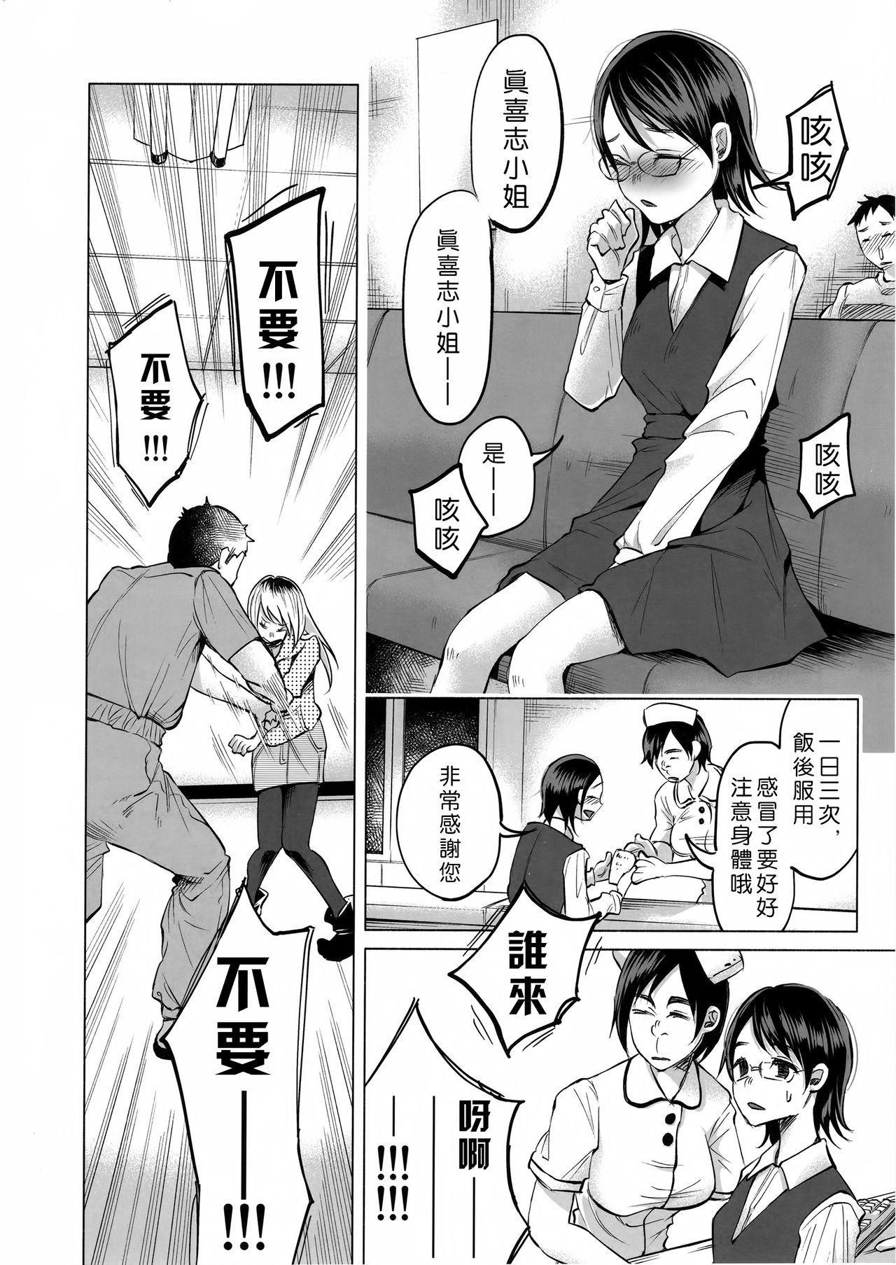 Koi Monogatari 11