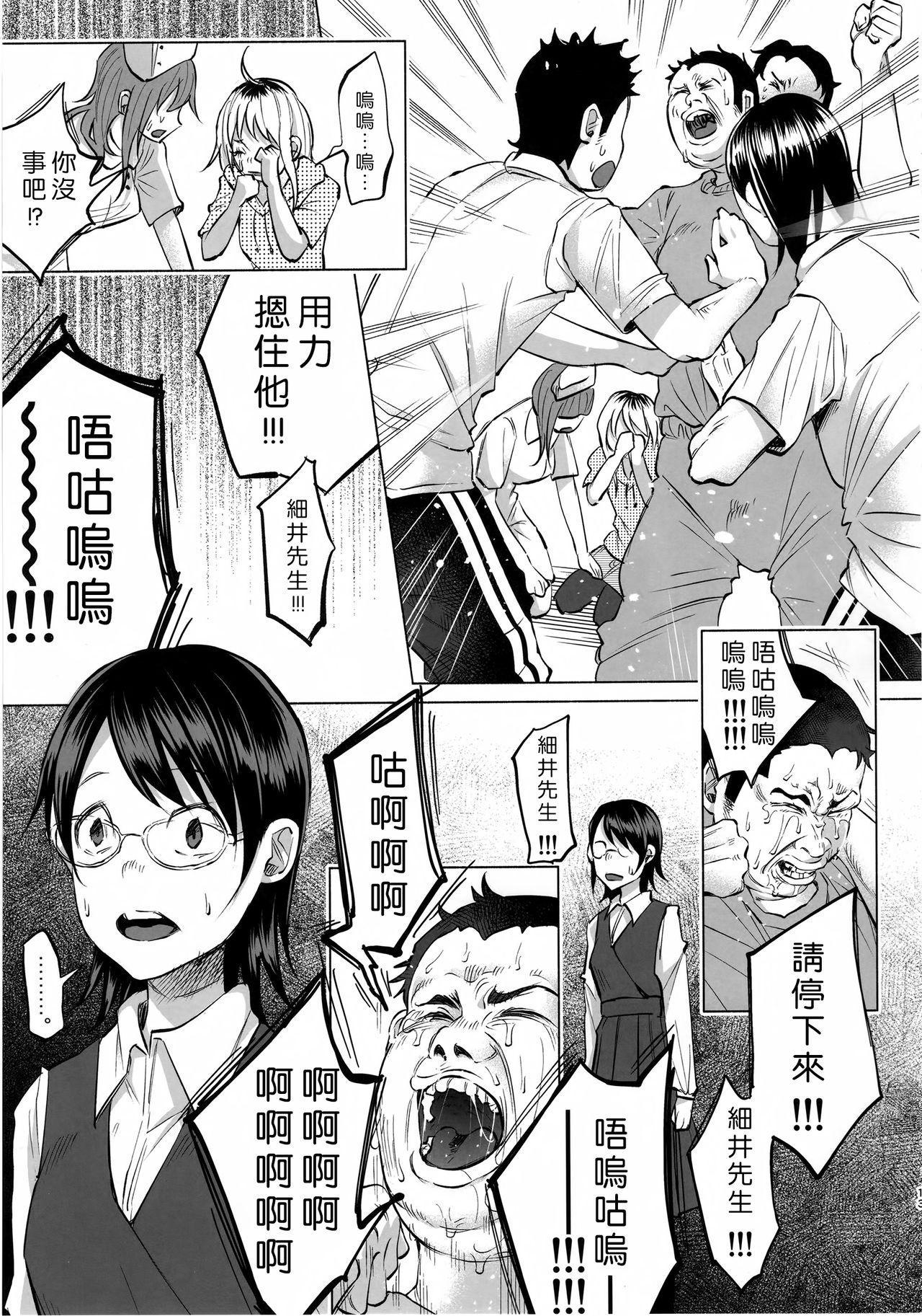 Koi Monogatari 12