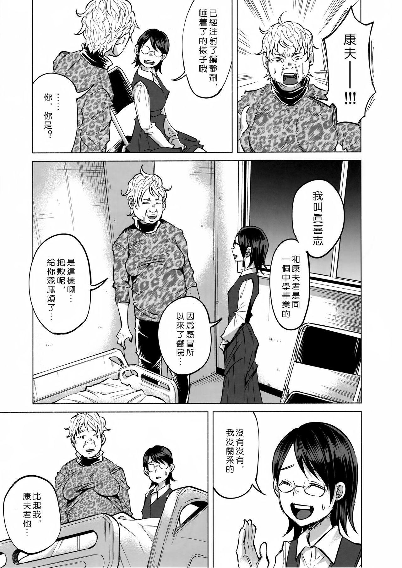 Koi Monogatari 14