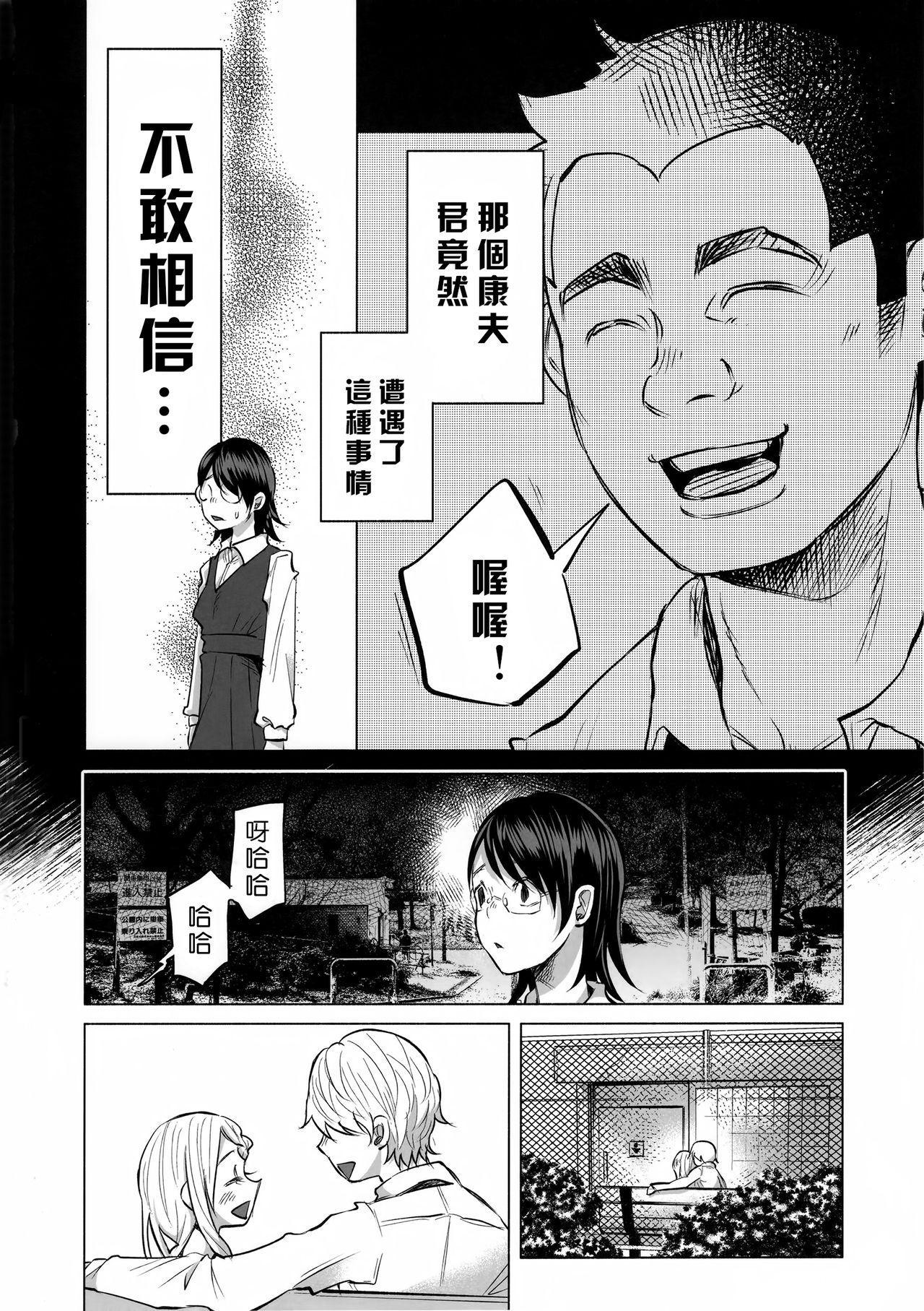 Koi Monogatari 17